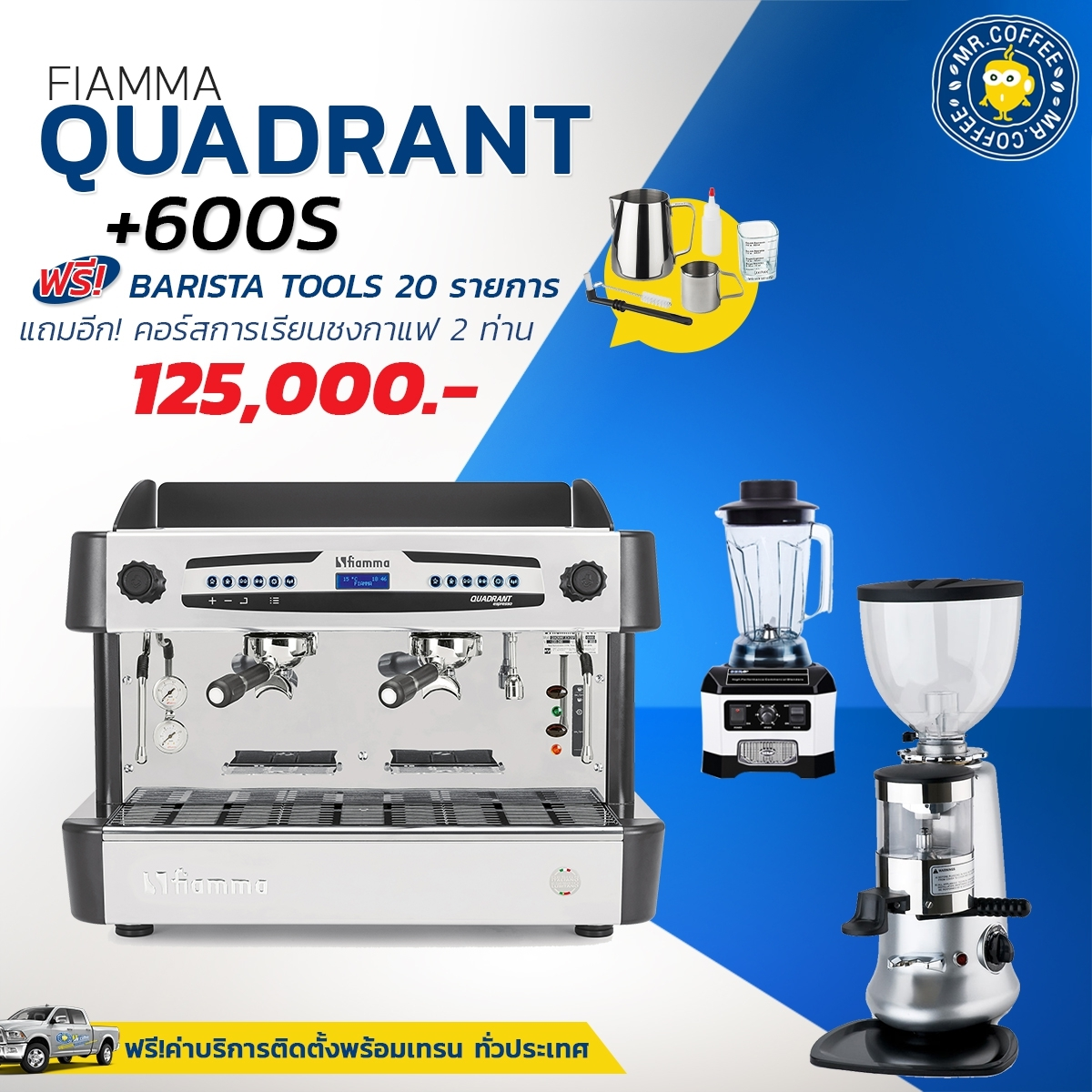 Set Fiamma Quadrant